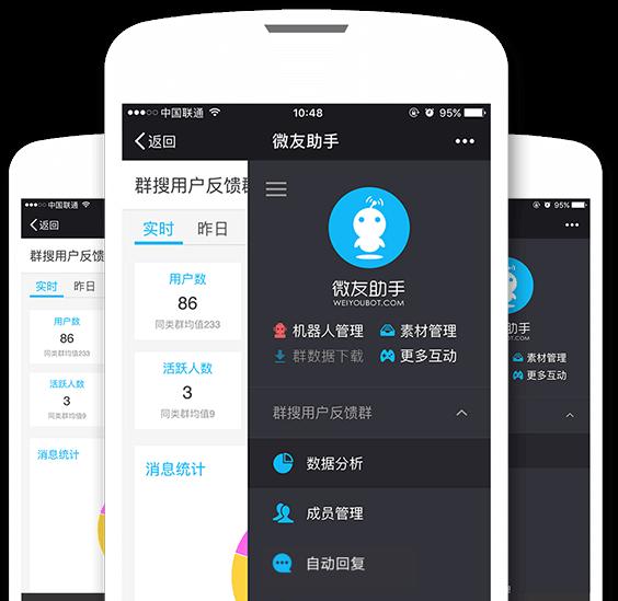 微友助手-微信群管家 社群管理 第1张